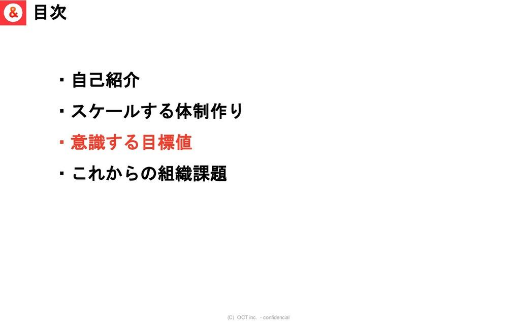 (C) OCT inc. - confidencial 目次 ・自己紹介 ・スケールする体制作...