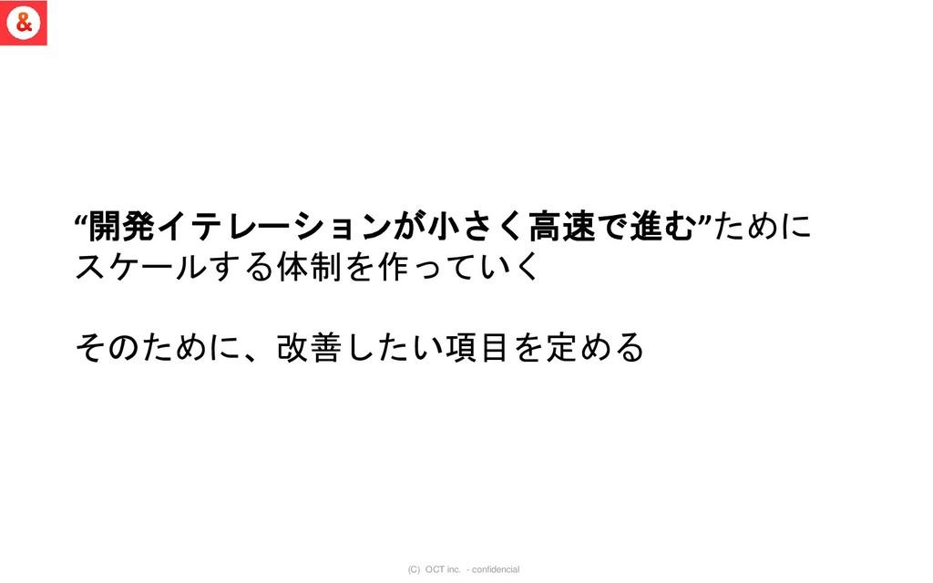 """(C) OCT inc. - confidencial """"開発イテレーションが小さく高速で進む..."""