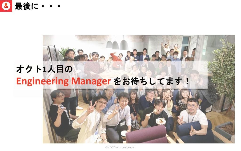 (C) OCT inc. - confidencial 最後に・・・ オクト1人目の Engi...