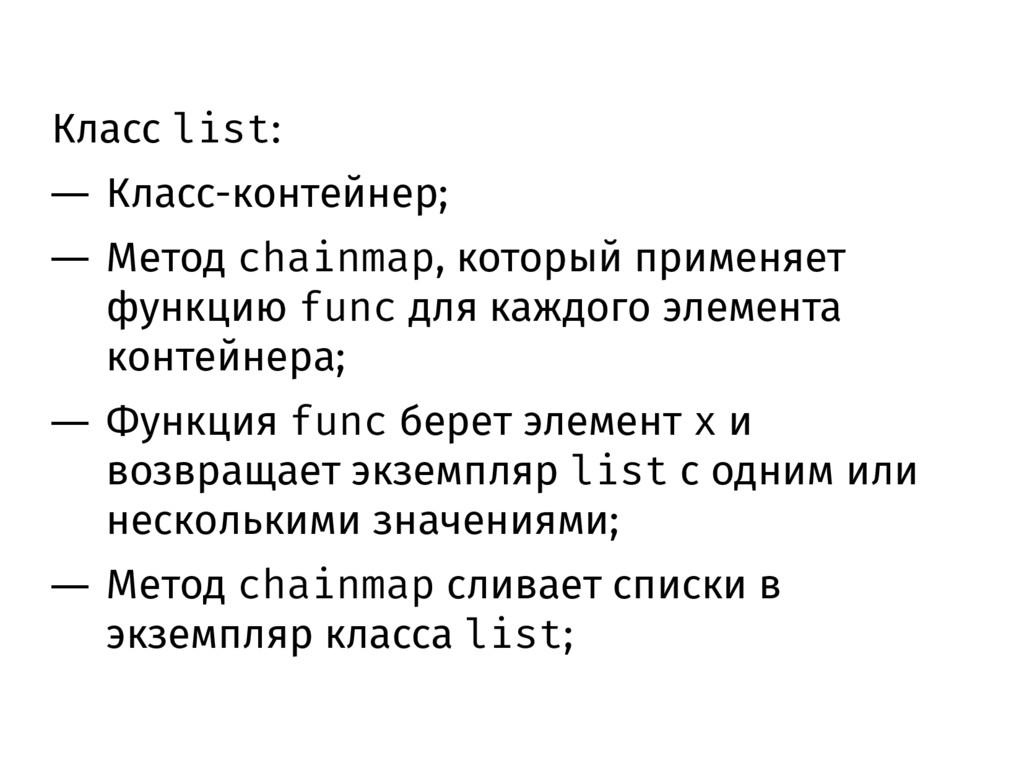 Класс list: ― Класс-контейнер; ― Метод chainmap...