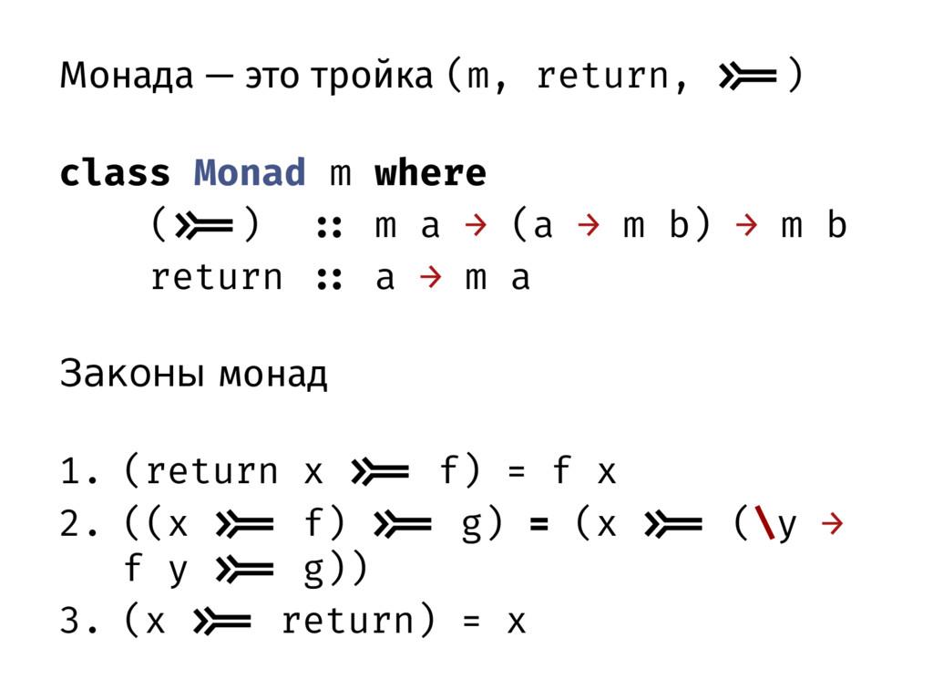 Монада — это тройка (m, return, >>=) class Mona...
