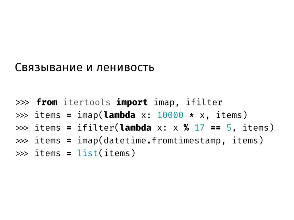 Связывание и ленивость >>> from itertools impor...