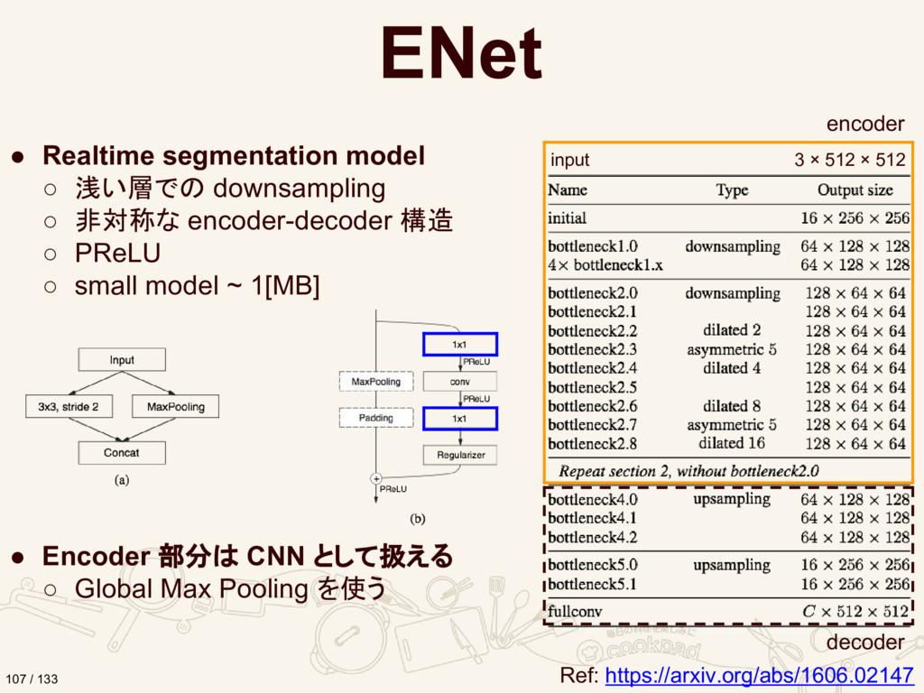 ENet ● Realtime segmentation model ○ 浅い層での down...