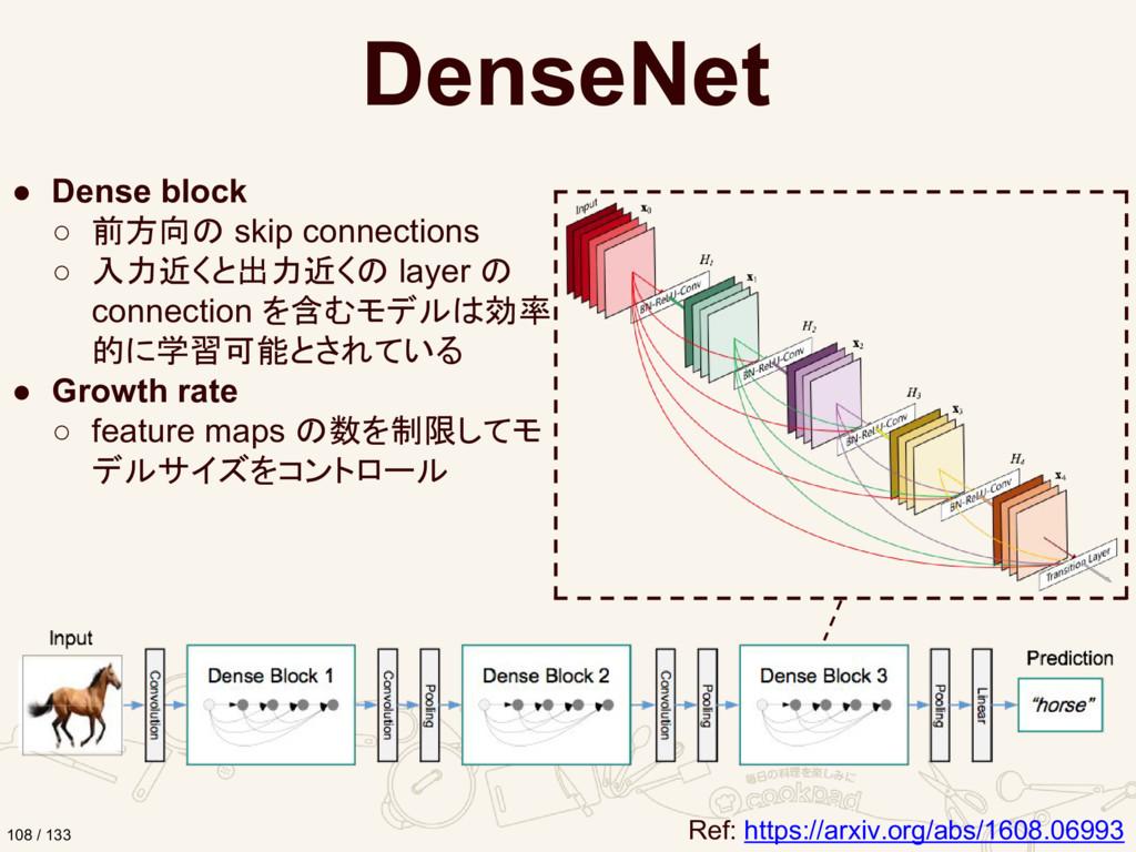 ● Dense block ○ 前方向の skip connections ○ 入力近くと出力...