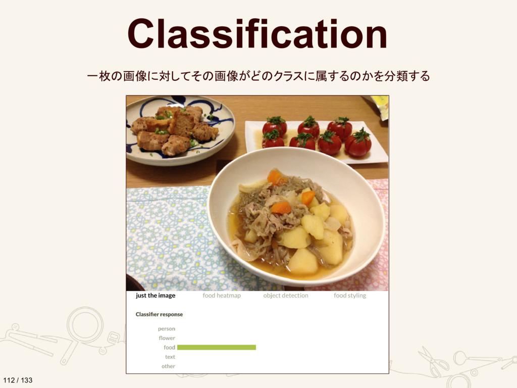 Classification 一枚の画像に対してその画像がどのクラスに属するのかを分類する 1...