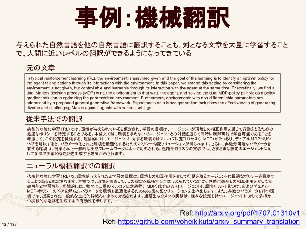 事例:機械翻訳 Ref: http://arxiv.org/pdf/1707.01310v1 ...