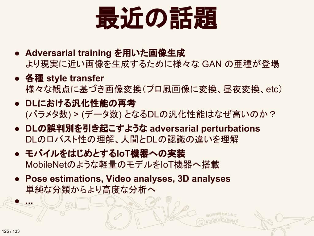 最近の話題 ● Adversarial training を用いた画像生成 より現実に近い画像...