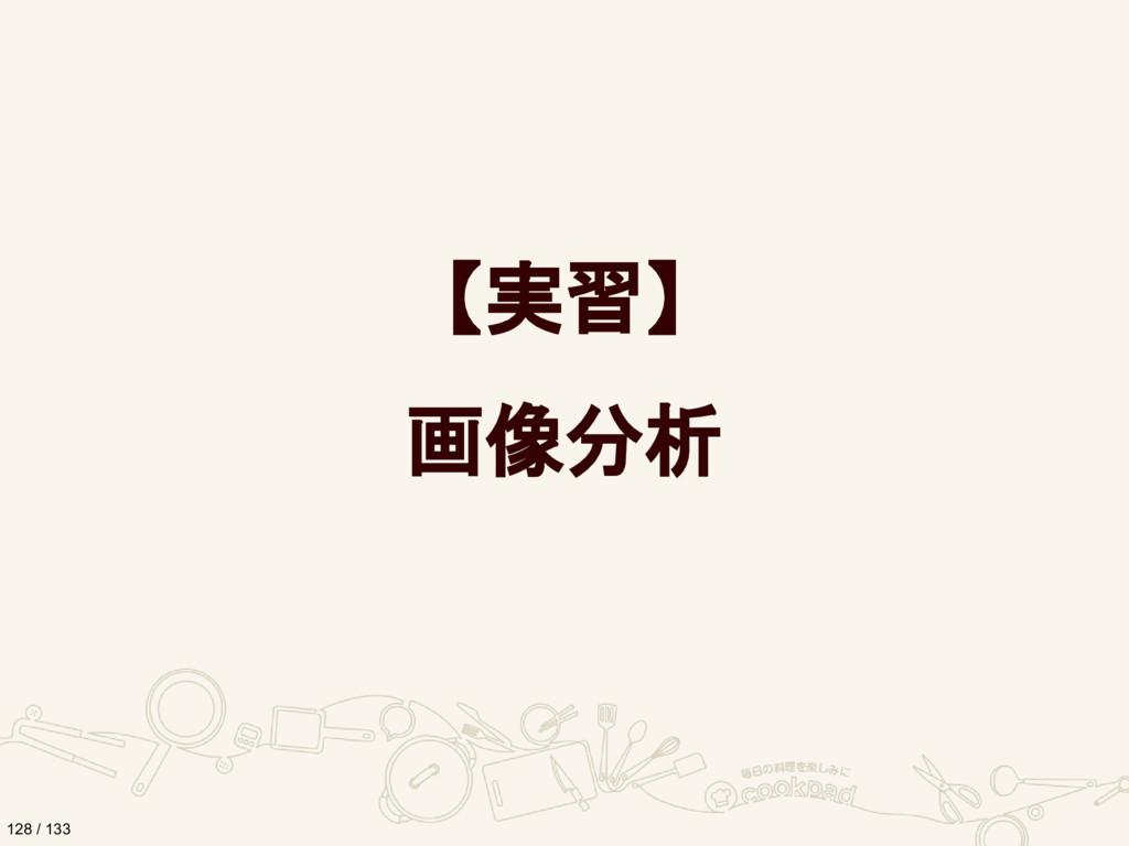 【実習】 画像分析 128 / 133