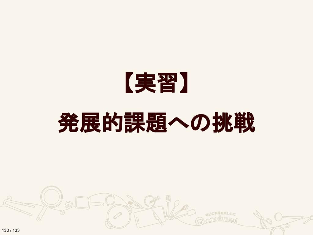 【実習】 発展的課題への挑戦 130 / 133