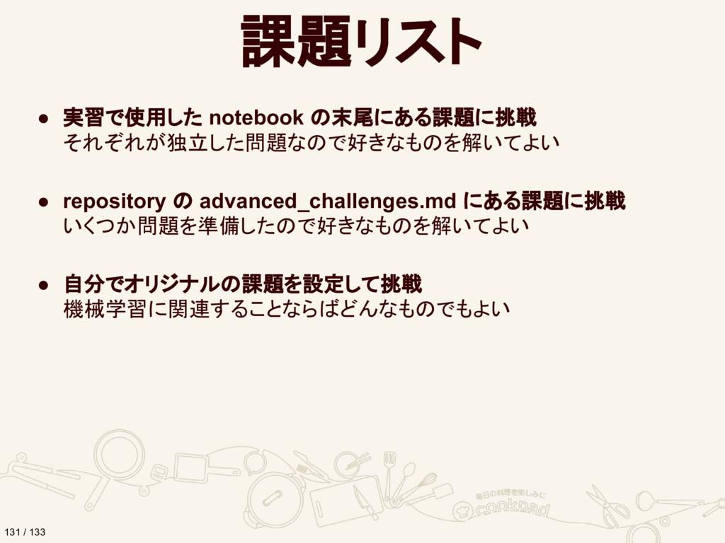 課題リスト ● 実習で使用した notebook の末尾にある課題に挑戦 それぞれが独立した問...