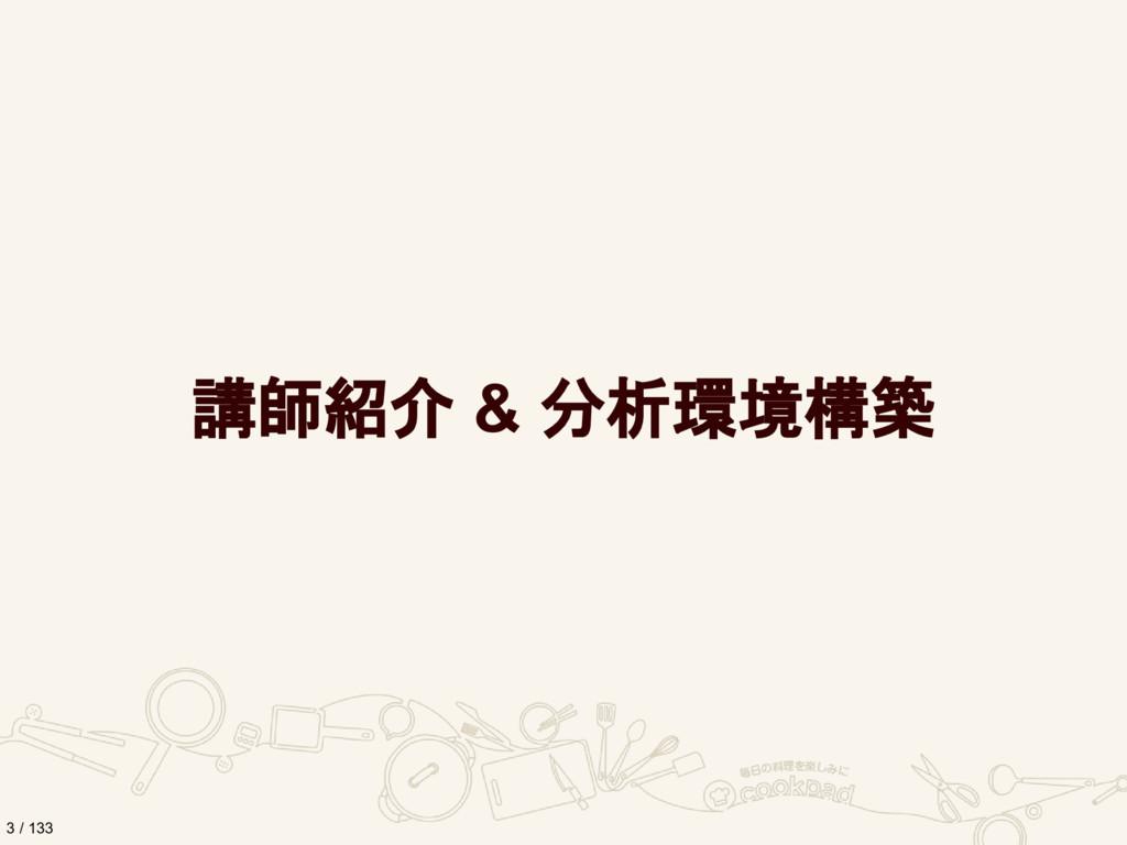 講師紹介 & 分析環境構築 3 / 133