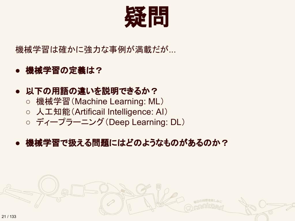 疑問 機械学習は確かに強力な事例が満載だが... ● 機械学習の定義は? ● 以下の用語の違い...