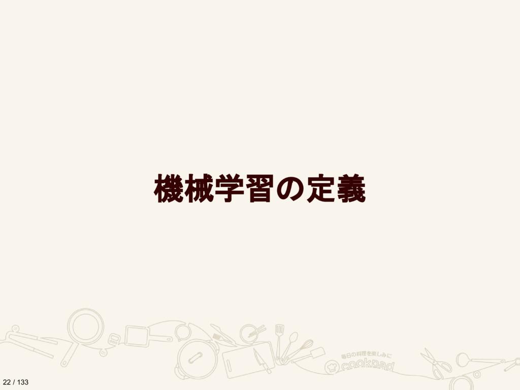 機械学習の定義 22 / 133