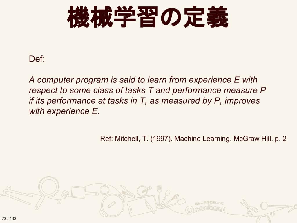 機械学習の定義 Def: A computer program is said to lear...