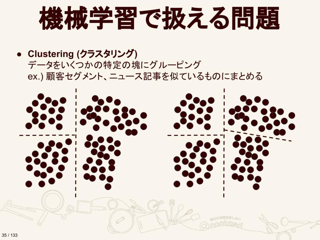 機械学習で扱える問題 ∂ ∂ ∂ ∂ ● Clustering (クラスタリング) データをい...