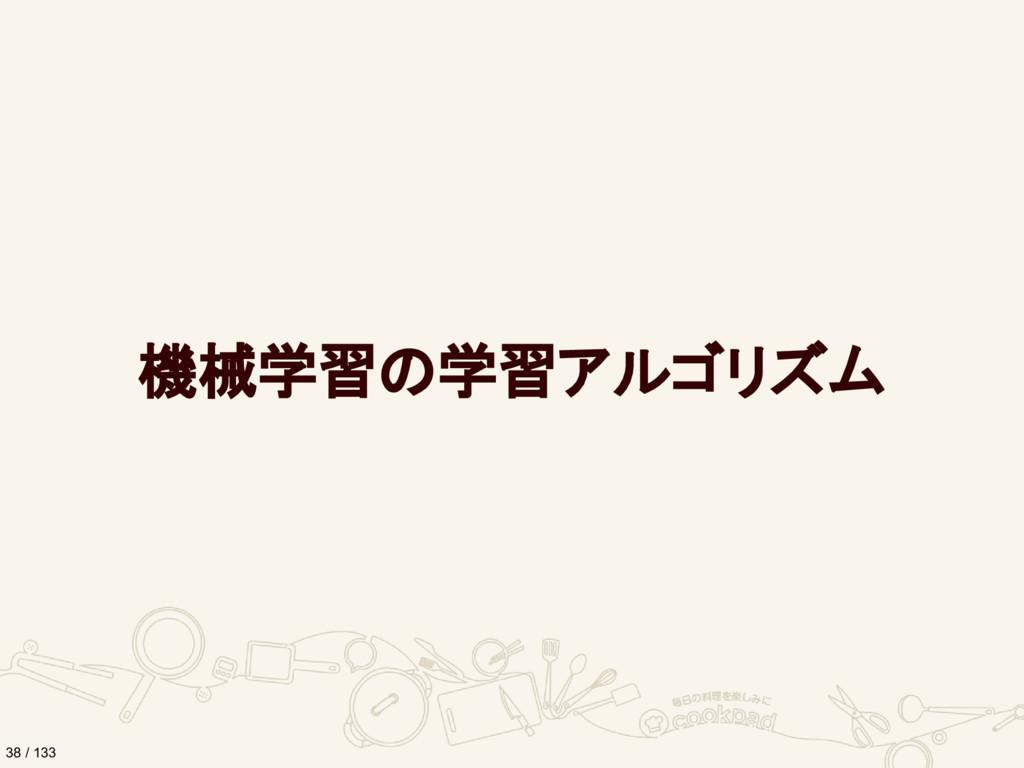 機械学習の学習アルゴリズム 38 / 133