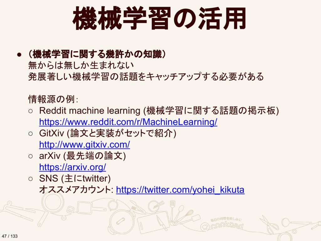 機械学習の活用 ● (機械学習に関する幾許かの知識) 無からは無しか生まれない 発展著しい機械...