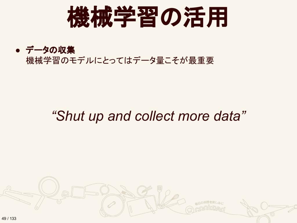"""機械学習の活用 ● データの収集 機械学習のモデルにとってはデータ量こそが最重要 """"Shut ..."""