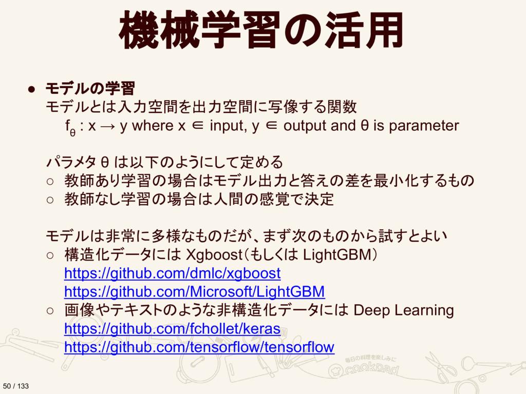 機械学習の活用 ● モデルの学習 モデルとは入力空間を出力空間に写像する関数 f θ : x ...