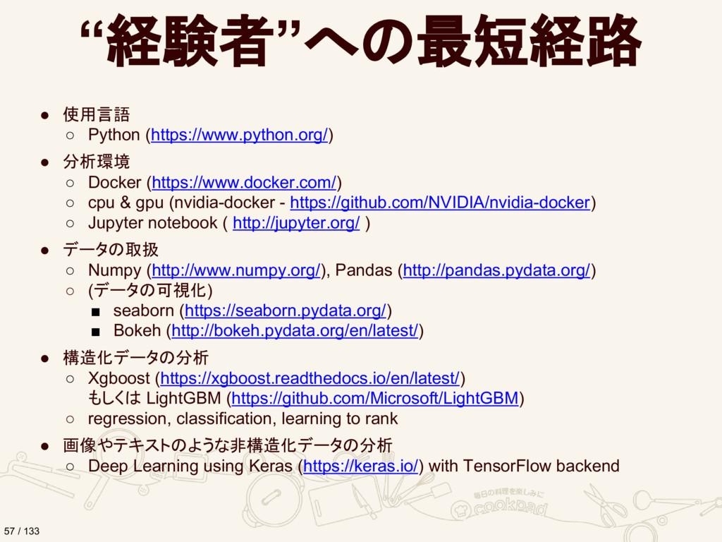 """""""経験者""""への最短経路 ● 使用言語 ○ Python (https://www.python..."""