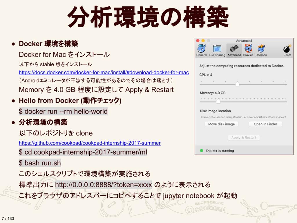 分析環境の構築 ● Docker 環境を構築 Docker for Mac をインストール 以...