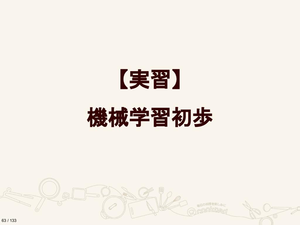 【実習】 機械学習初歩 63 / 133