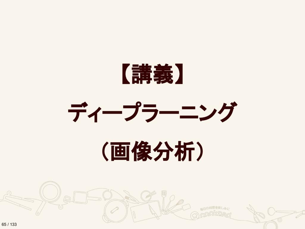 【講義】 ディープラーニング (画像分析) 65 / 133