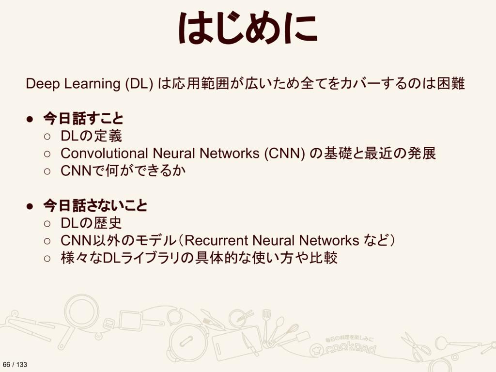 はじめに Deep Learning (DL) は応用範囲が広いため全てをカバーするのは困難 ...