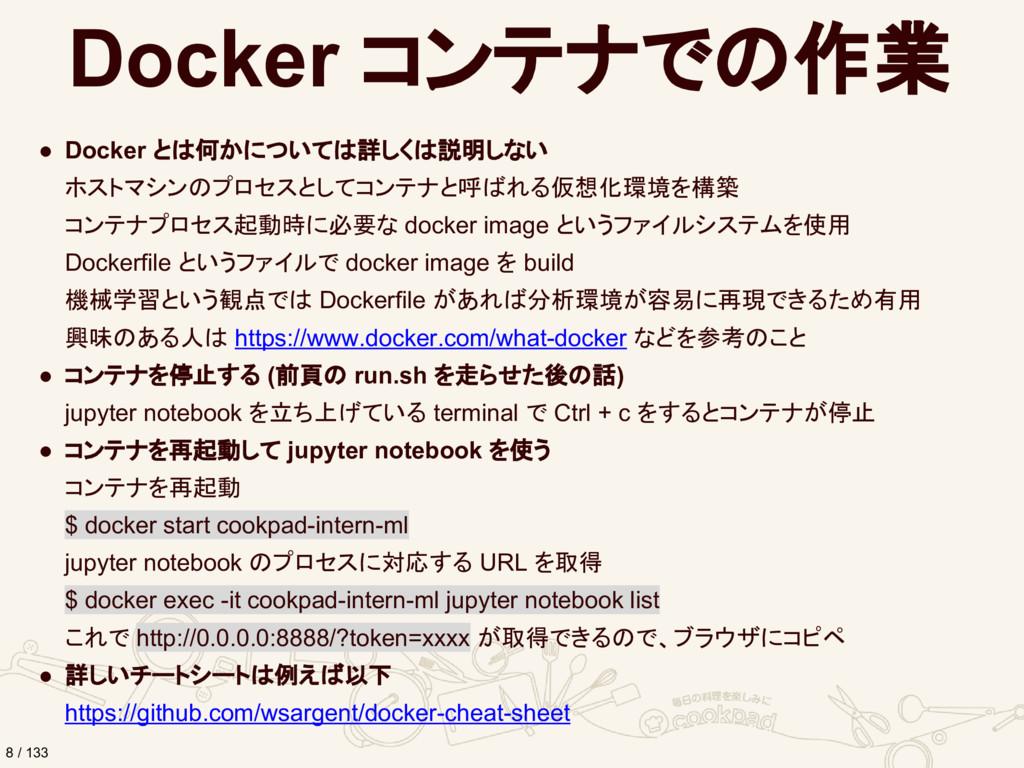 Docker コンテナでの作業 ● Docker とは何かについては詳しくは説明しない ホスト...