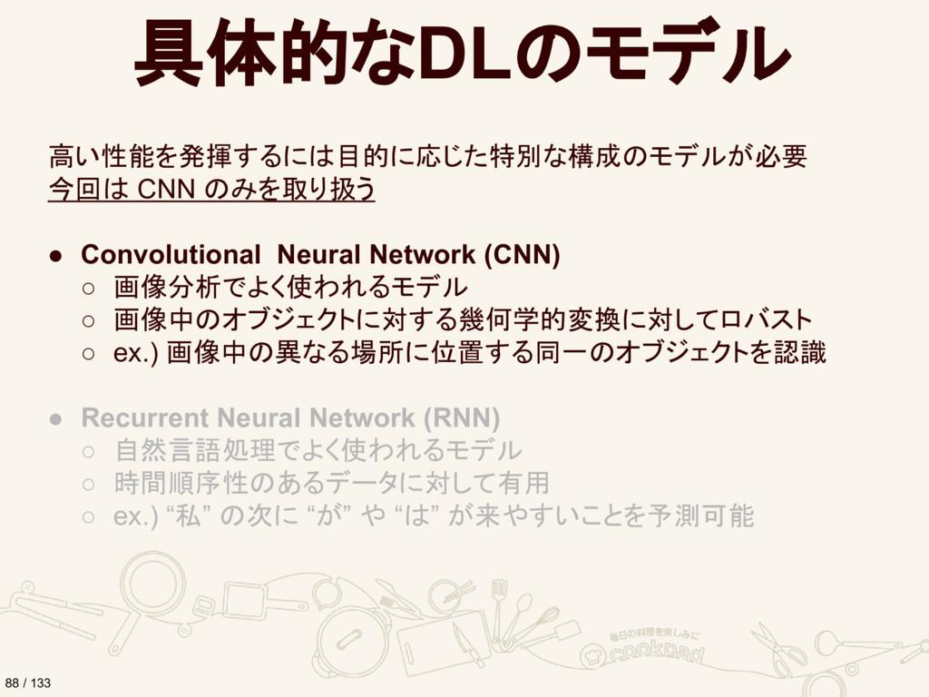 具体的なDLのモデル 高い性能を発揮するには目的に応じた特別な構成のモデルが必要 今回は CN...