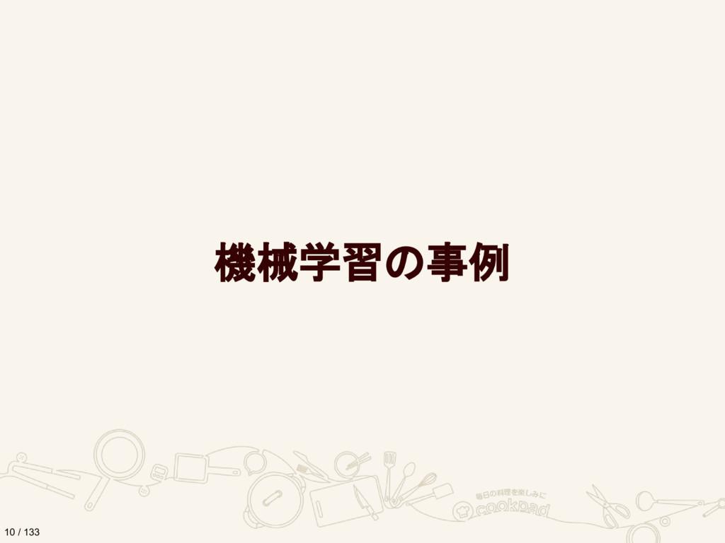 機械学習の事例 10 / 133