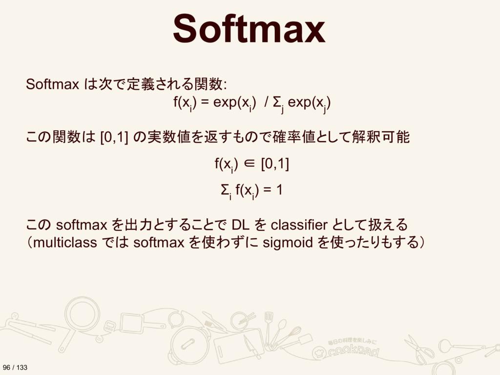 Softmax Softmax は次で定義される関数: f(x i ) = exp(x i )...