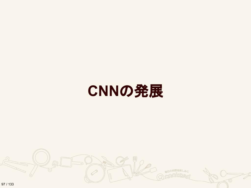 CNNの発展 97 / 133