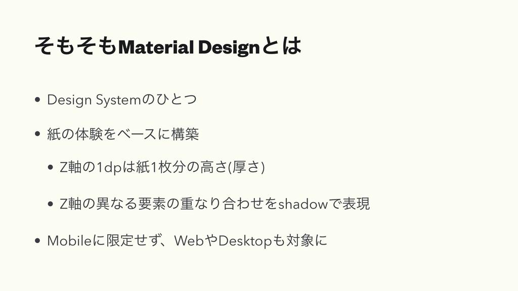 ͦͦMaterial Designͱ • Design Systemͷͻͱͭ   • ࢴ...