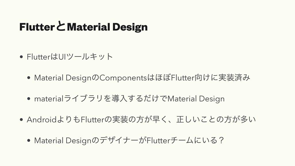 FlutterͱMaterial Design • FlutterUIπʔϧΩοτ   • ...
