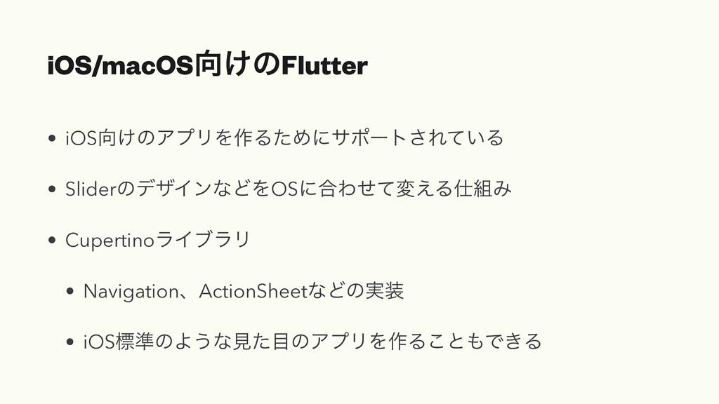 iOS/macOS͚ͷFlutter • iOS͚ͷΞϓϦΛ࡞ΔͨΊʹαϙʔτ͞Ε͍ͯΔ ...