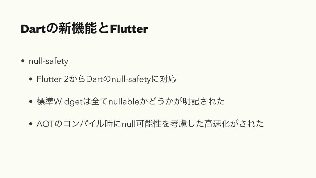 Dartͷ৽ػͱFlutter • null-safety   • Flutter 2͔ΒD...