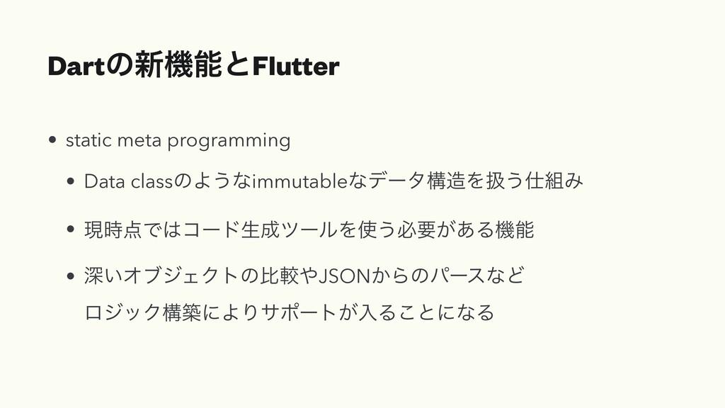 Dartͷ৽ػͱFlutter • static meta programming   • ...