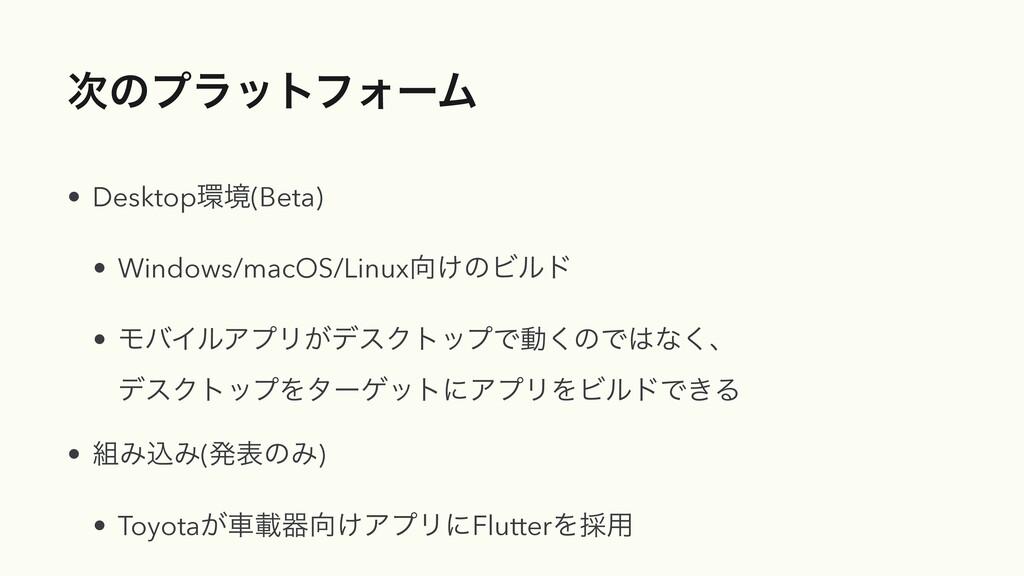 ͷϓϥοτϑΥʔϜ • Desktopڥ(Beta)   • Windows/macOS/...