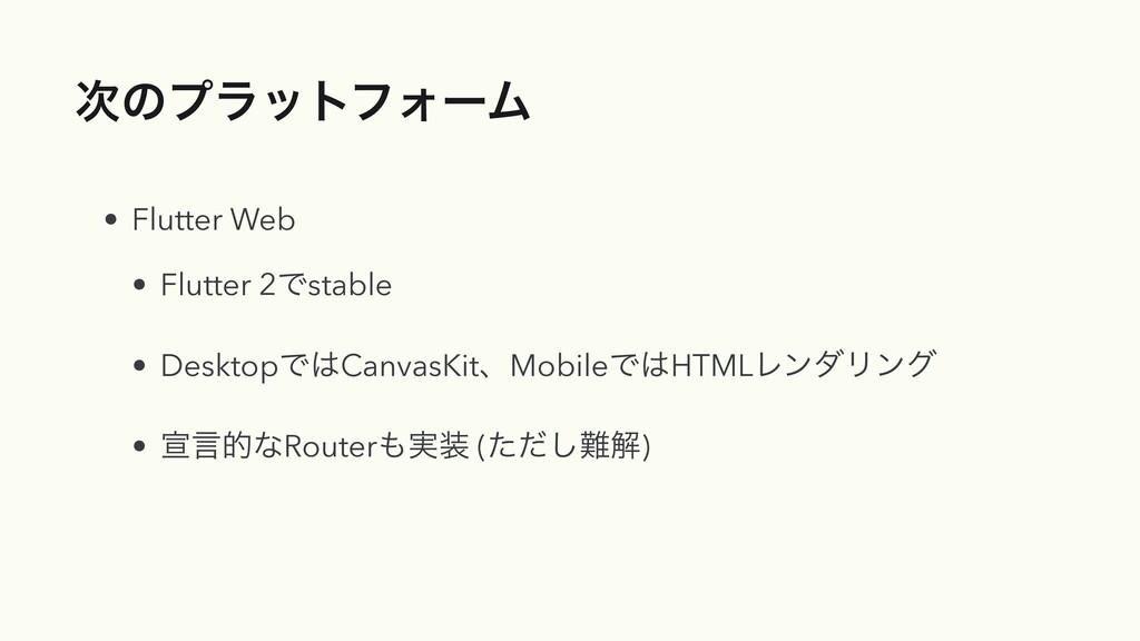ͷϓϥοτϑΥʔϜ • Flutter Web   • Flutter 2Ͱstable  ...
