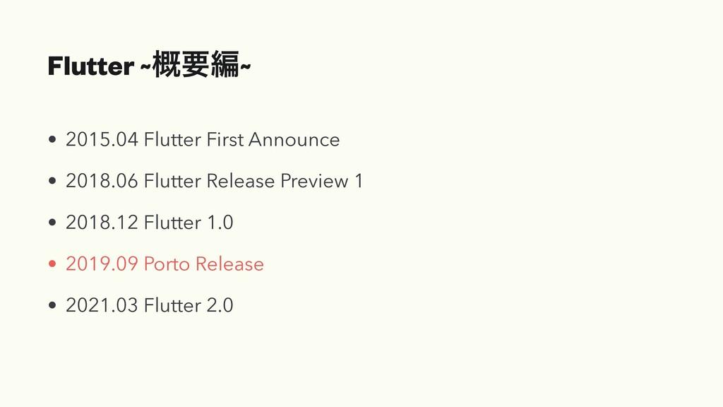 Flutter ~֓ཁฤ~ • 2015.04 Flutter First Announce ...
