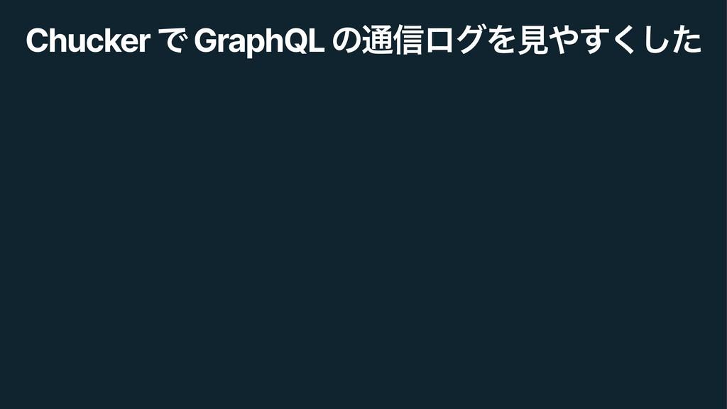 Chucker Ͱ GraphQL ͷ௨৴ϩάΛݟͨ͘͢͠