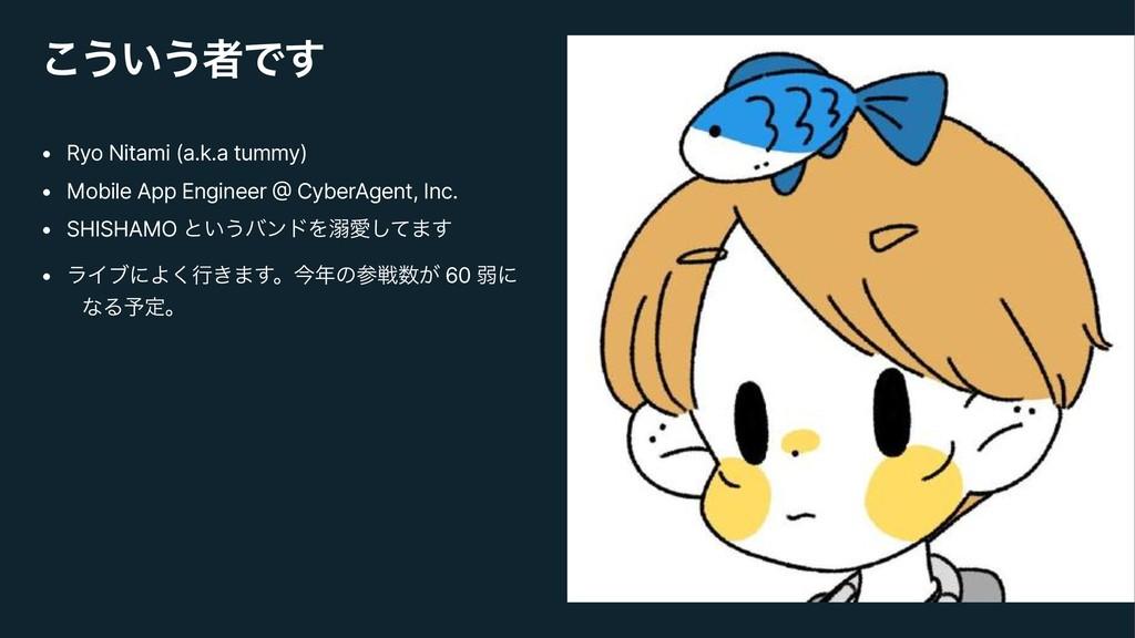 ͜͏͍͏ऀͰ͢ • Ryo Nitami (a.k.a tummy) • Mobile App...