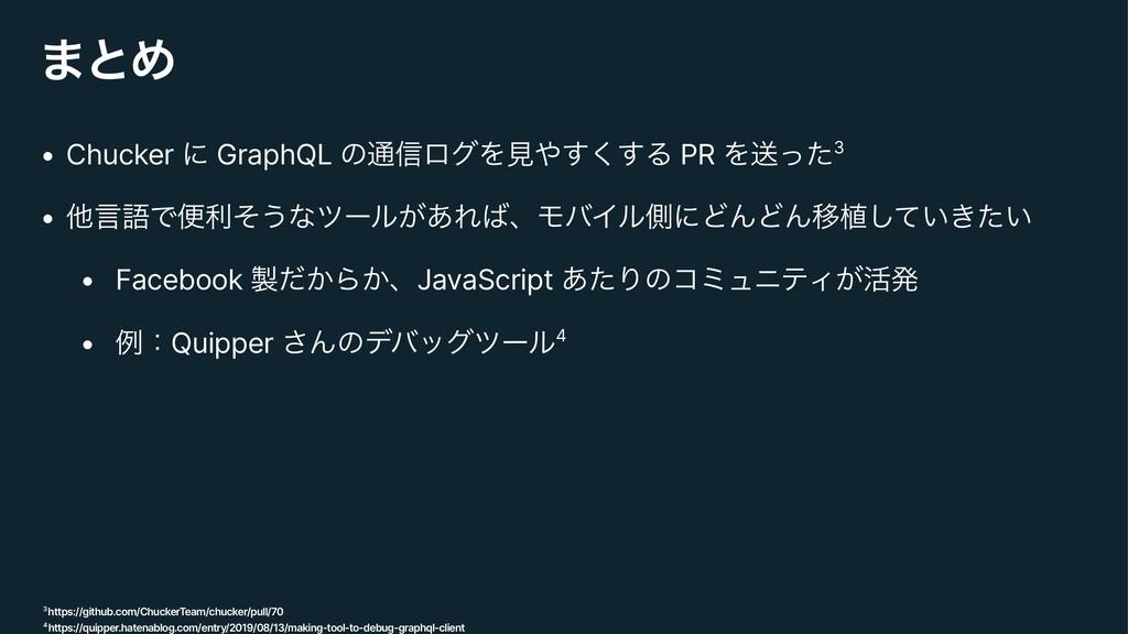 ·ͱΊ • Chucker ʹ GraphQL ͷ௨৴ϩάΛݟ͘͢͢Δ PR Λૹͬͨ3 •...