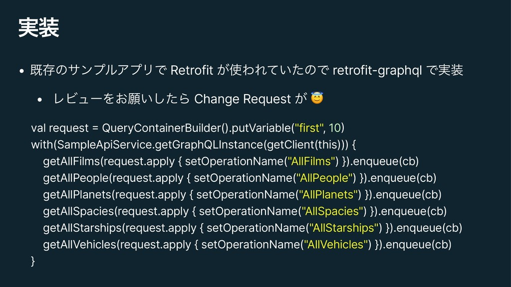 ࣮ • طଘͷαϯϓϧΞϓϦͰ Retrofit ͕ΘΕ͍ͯͨͷͰ retrofit-gr...