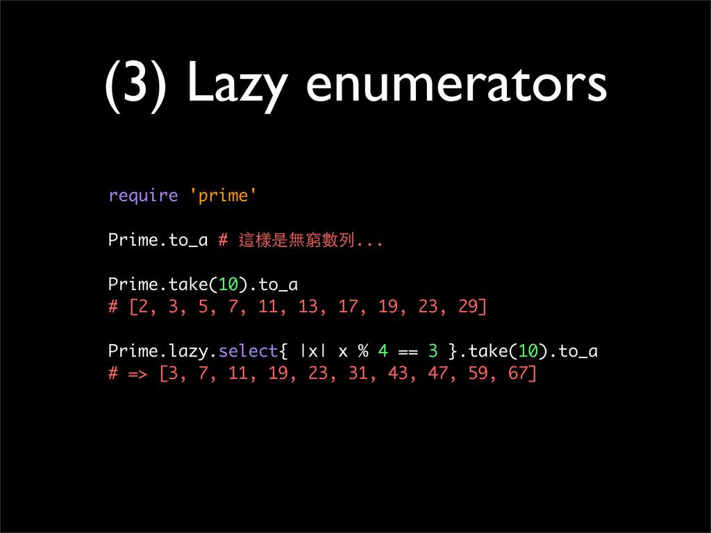 (3) Lazy enumerators require 'prime' Prime.to_a...