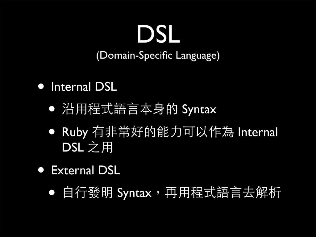 DSL (Domain-Specific Language) • Internal DSL • ...