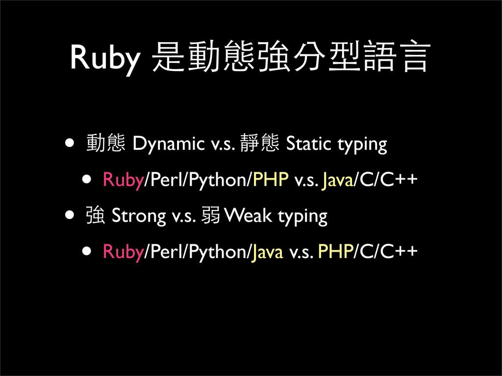 Ruby 是動態強分型語⾔言 • 動態 Dynamic v.s. 靜態 Static typi...