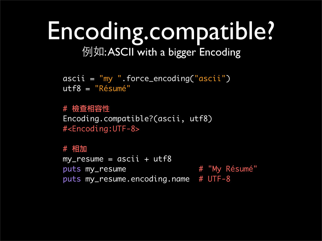 Encoding.compatible? 例如: ASCII with a bigger En...