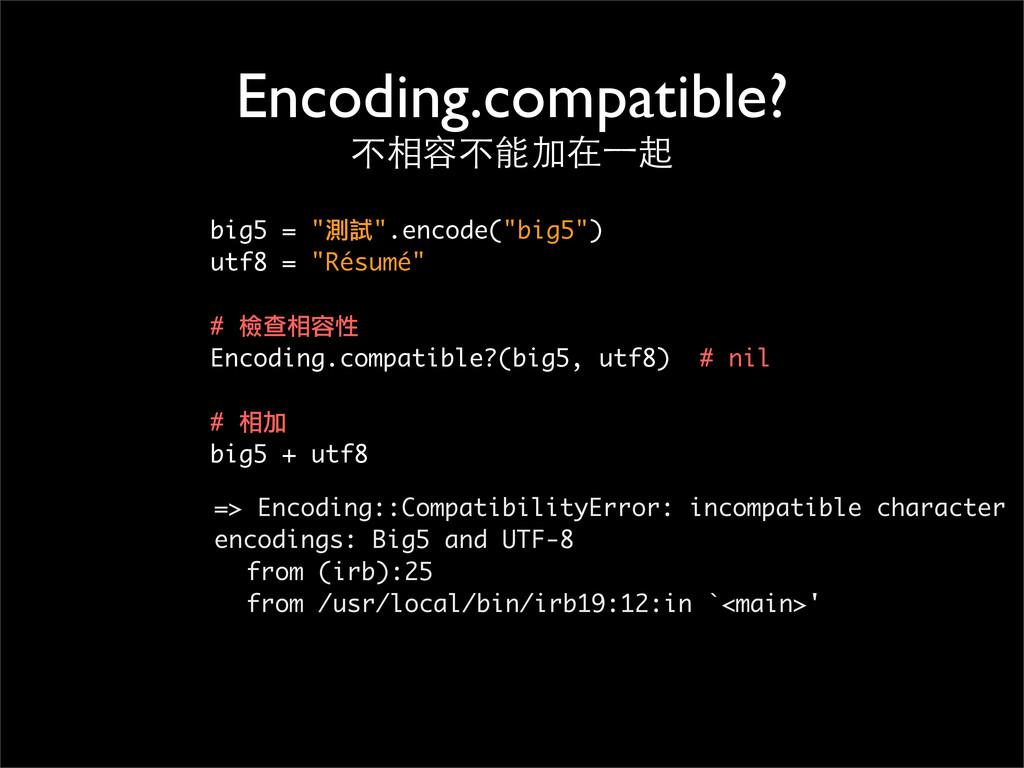 "Encoding.compatible? 不相容不能加在⼀一起 big5 = ""測試"".enc..."